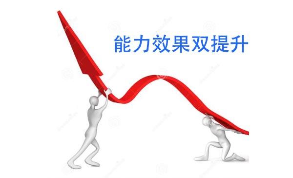 创一流能效管理公开课/培训班    效果保证,不满意退费