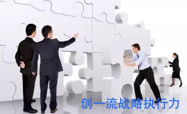 创一流战略执行力建设   效果保证,不满意退费